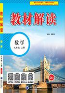2018-2019学年九年级上学期数学教材(青岛版)