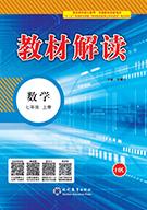 2018-2019学年七年级上学期数学教材(沪科版)