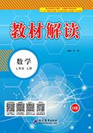 2018-2019学年七年级上学期数学教材(北师大版)