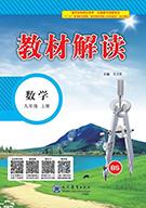 2018-2019学年九年级上学期数学教材(北师大版)