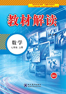 2018-2019学年七年级上学期数学教材(青岛版)