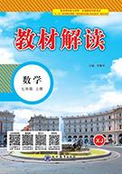 2018-2019学年七年级上学期数学教材(湘教版)