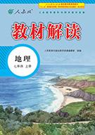 2018-2019学年七年级上学期地理教材(人教版)