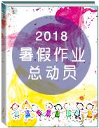 2018年暑假作業總動員