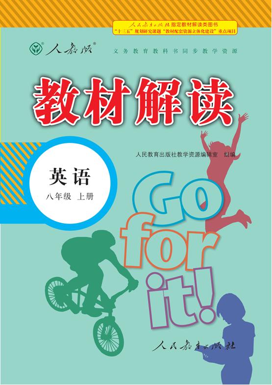 2018-2019学年八年级上学期英语教材(人教版)