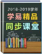 2018-2019学年学易精品同步课堂