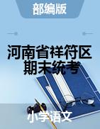 【真题】河南省开封市祥符区语文一-六年级下学期期末试卷 2020-2021学年