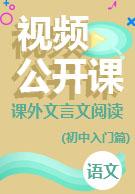 初中语文 课外文言文阅读入门篇-视频公开课