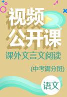 中考语文 课外文言文阅读满分班-视频公开课