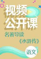名著导读《水浒传》-视频公开课