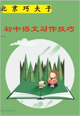 初中语文写作技巧