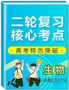 冲刺2019高考生物二轮复习核心考点特色突破【学科网名师堂】