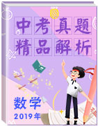 全国2019年中考数学真题精品解析(精编word版)