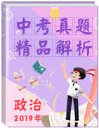 【真题解析】全国2019年中考道德与法治真题精品解析(精编word版)
