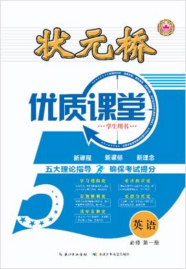 【状元桥·优质课堂】2021-2022学年新教材高中英语必修第一册学案分册(人教版)