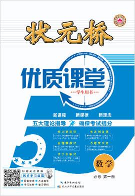 【状元桥·优质课堂】2021-2022学年新教材高中数学必修第一册学案分册(人教A版)