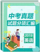 2019年中考真題英語試題分項匯編
