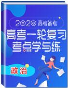 2020高考备考政治一轮复习考点学与练