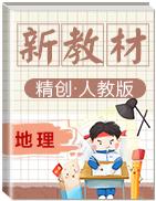 【新教材精创】高中地理新教材同步备课 (人教版必修第一册)