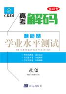 【高考解码】安徽省2019年普通高中学业水平测试·政治