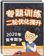 2020年高考数学二轮优化提升专题训练