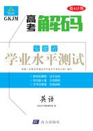 【高考解码】云南省2019年普通高中学业水平考试·英语