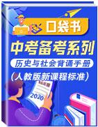 【口袋书】中考历史与社会背诵手册(人教版新课程标准)