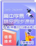 【新教材】高一信息技术同步精品课堂(人教/中图2019版必修1)