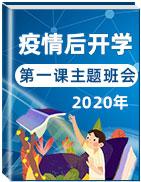 2020年疫情后开学第一课主题班会