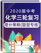 2020届中考化学三轮复习增分策略(题型专练)