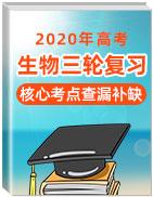 2020年高考生物三轮复习核心考点查漏补缺