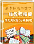 新课标高中数学人教A版一线教师精编滚动测试卷(必修系列)
