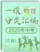 2020年中考物理一模分类汇编(江苏)