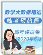2020年6月高考數學大數據精選模擬卷(臨考預熱篇)
