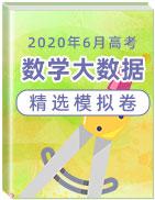 2020年6月高考數學大數據精選模擬卷(滿分沖刺篇)