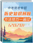 2020中考历史常考专题知识回顾与方法技巧