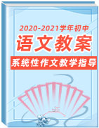 2020-2021学年初中语文系统性作文教学指导教案
