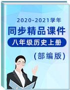 2020-2021学年八年级历史上册同步精品课件(部编版)