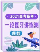 2021年高考数学(理)一轮复习讲练测