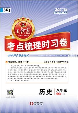 【王朝霞系列】2021-2022学年八年级上册初二历史考点梳理时习卷(部编版)