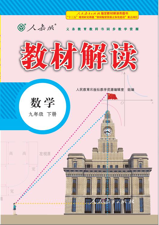 2018-2019学年九年级下学期数学教材解读(人教版)