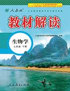 2018-2019学年七年级下学期生物教材解读(人教版)
