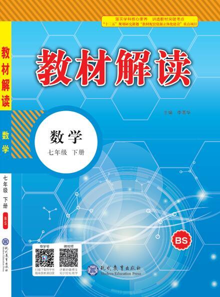 2018-2019学年七年级下学期数学教材解读(北师大版)