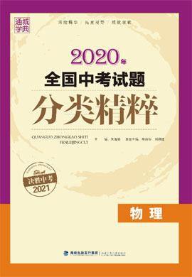 2020年全国中考物理试题分类精粹配套PDF(通用版)