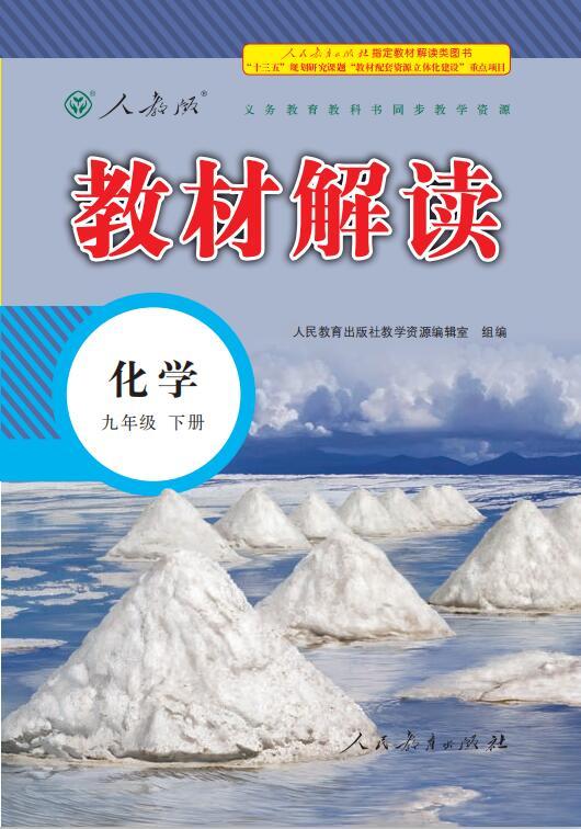 【教材解读】2019版九年级化学下册(人教版)