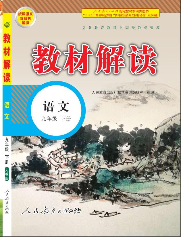【教材解读】2019版九年级语文下册(人教部编版)