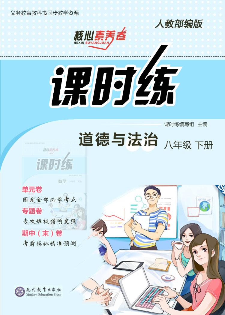 八年级下册初二道德与法治课时练【核心素养卷】(人教部编版)