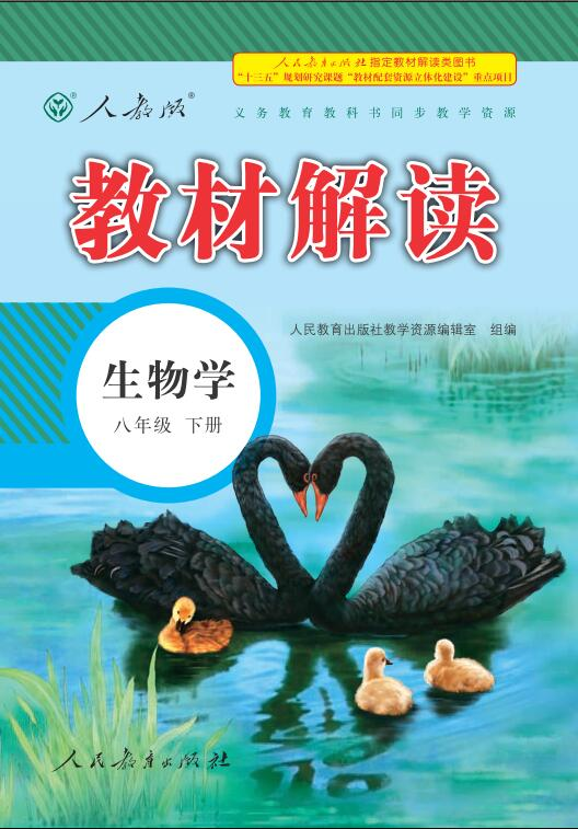 【教材解读】2019版八年级生物下册(人教版)