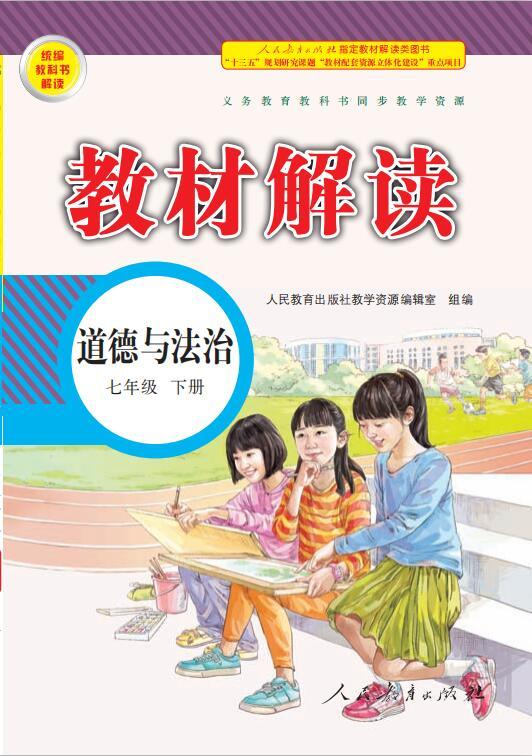 【教材解读】2020-2021学年七年级下册初一道德与法治(人教部编版)