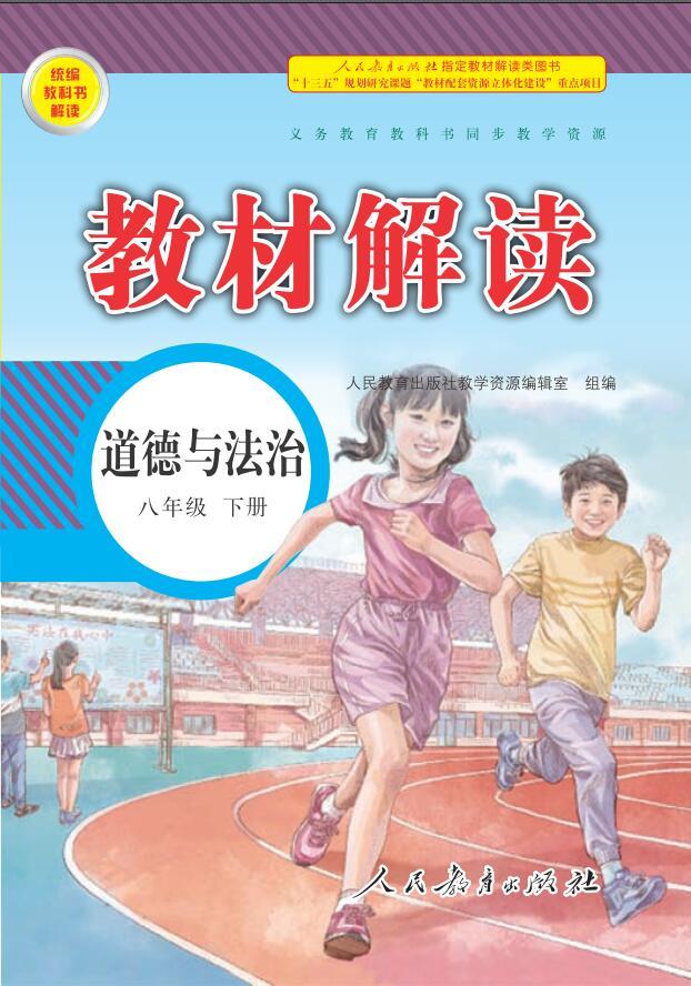 【教材解读】2019版八年级道德与法治下册(人教部编版)